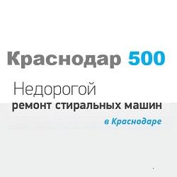 Краснодар 500