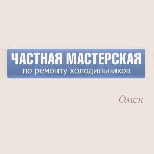 Холмастер.Омск